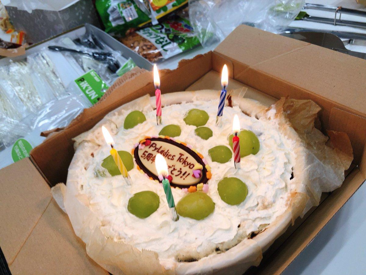5周年記念のケーキ