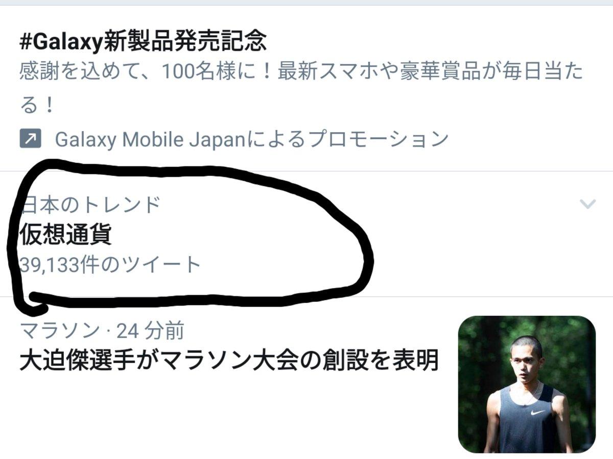 Twitter日本のトレンドに仮想通貨が!政治資金規正法上の暗号資産についての記事を受けてかな?