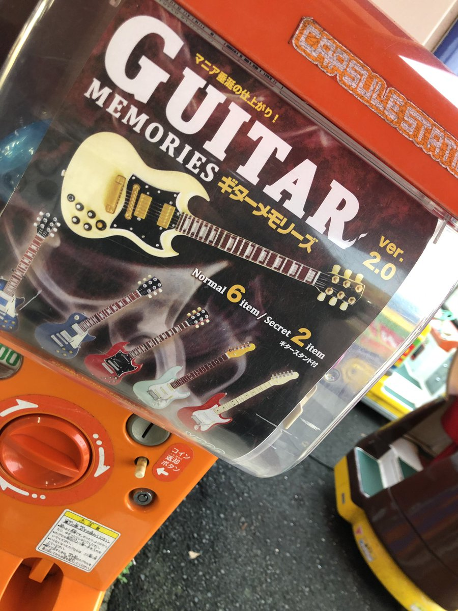 ギター確定ガチャじゃん!!!!ってノリで回したらめちゃめちゃパーツ細かいし弦あるのすごい 好き