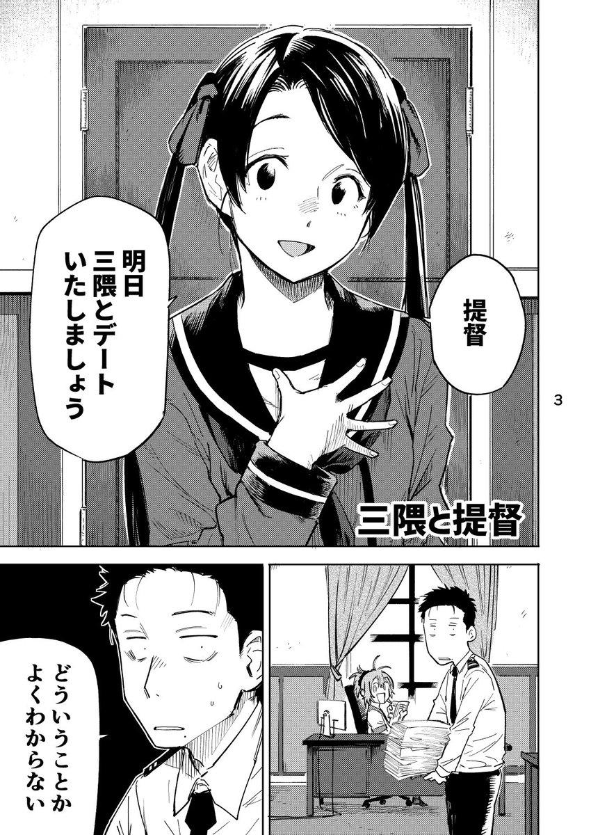 艦これ漫画「三隈と提督」①