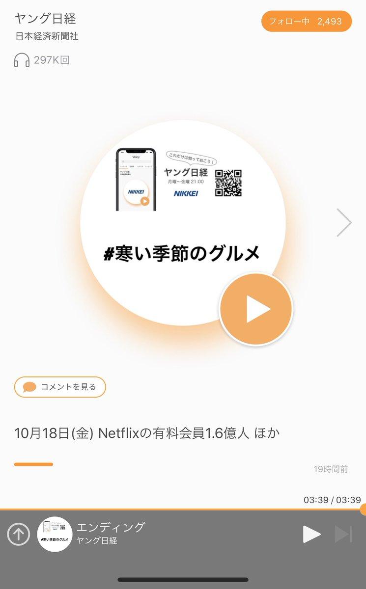 #寒い季節のグルメ とのことでやっぱり鍋ですかねー🍲寒いのが苦手なのでとにかく温まる食べ物がいいですwあとは……熱燗🍶#ヤング日経 - 日本経済新聞社10月18日(金) Netflixの有料会員1.6億人 ほか  #Voicy