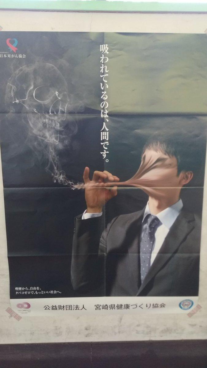 見て一瞬ゾッとしたポスター