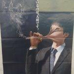 吸われているのは人間の方?タバコの有害性を訴えるポスターが話題に