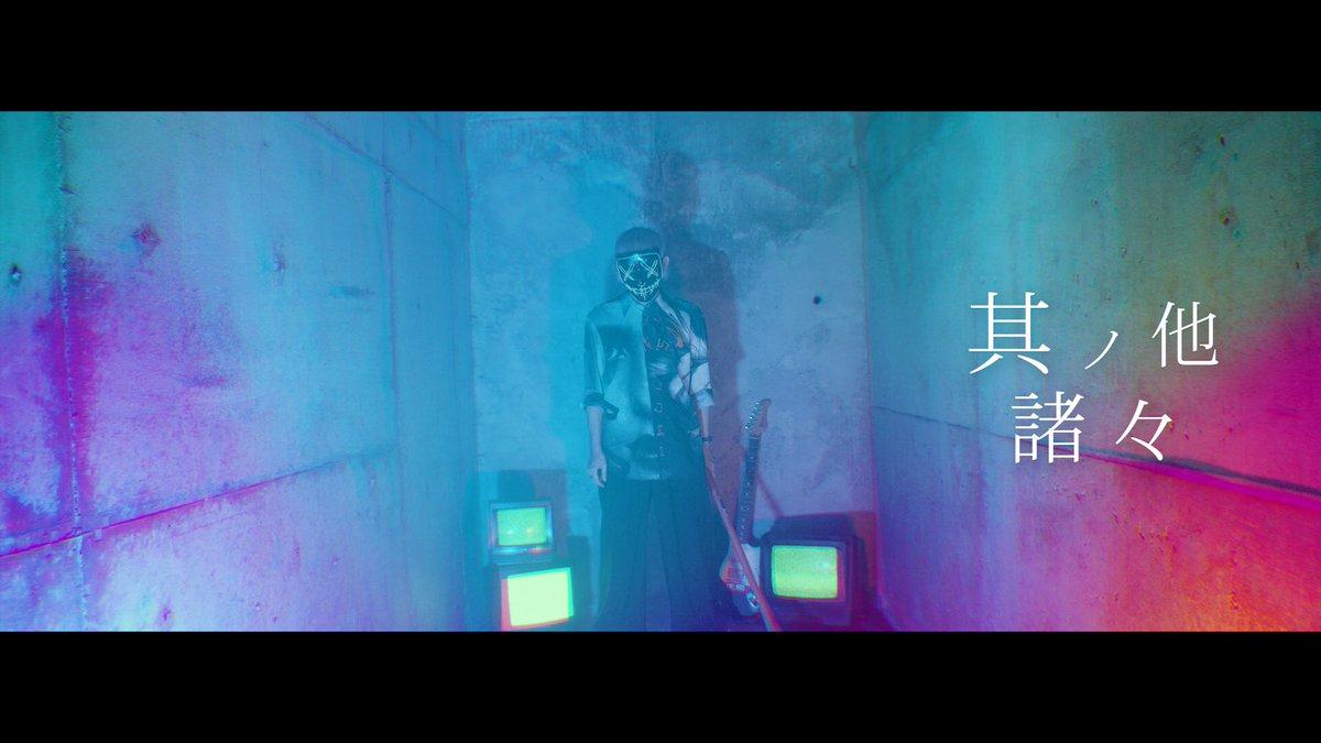 🔥新曲ミュージックビデオ🔥本日20時にプレミア公開!Non Stop Rabbit 『其ノ他諸々』 official music video 【ノンラビ】▼動画はコチラ▼