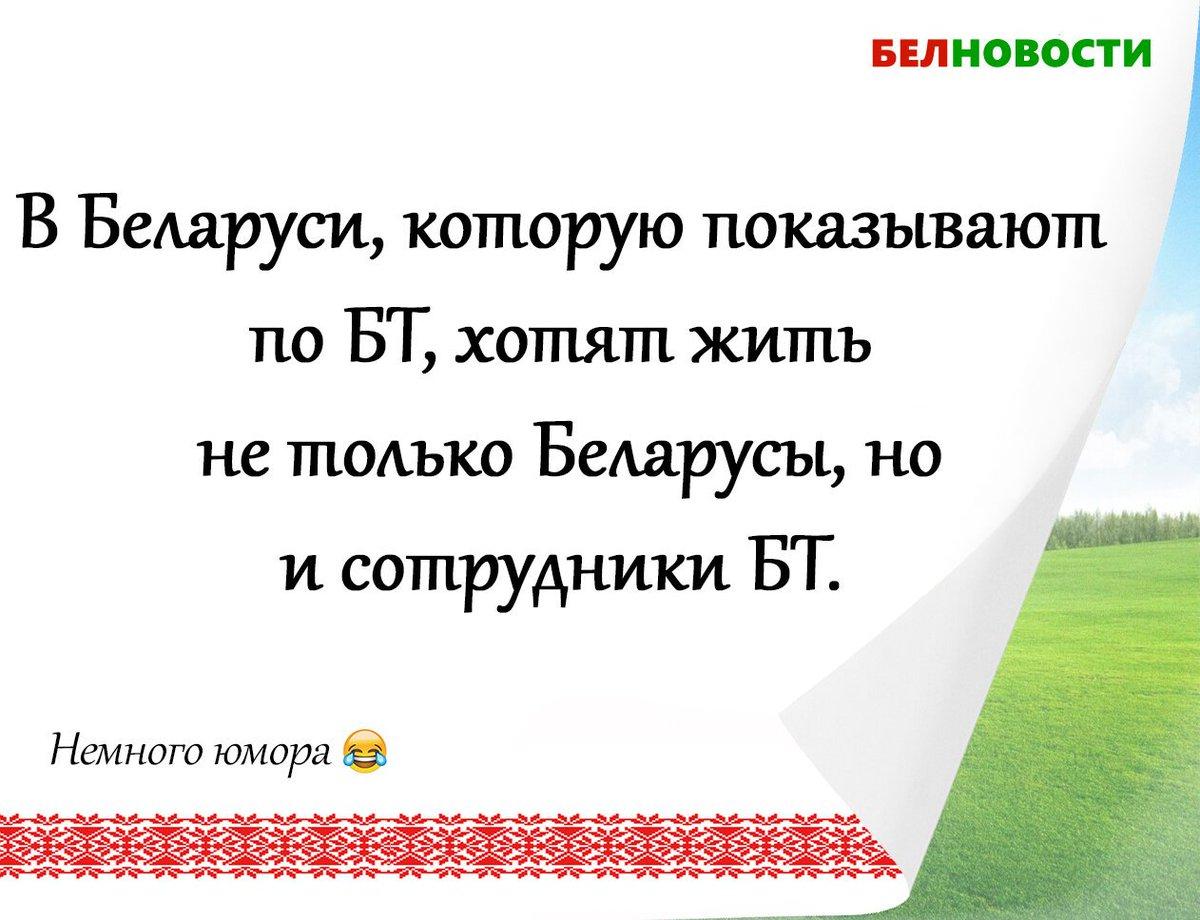 #новости #беларусь #belarus #twiby #россия #украина