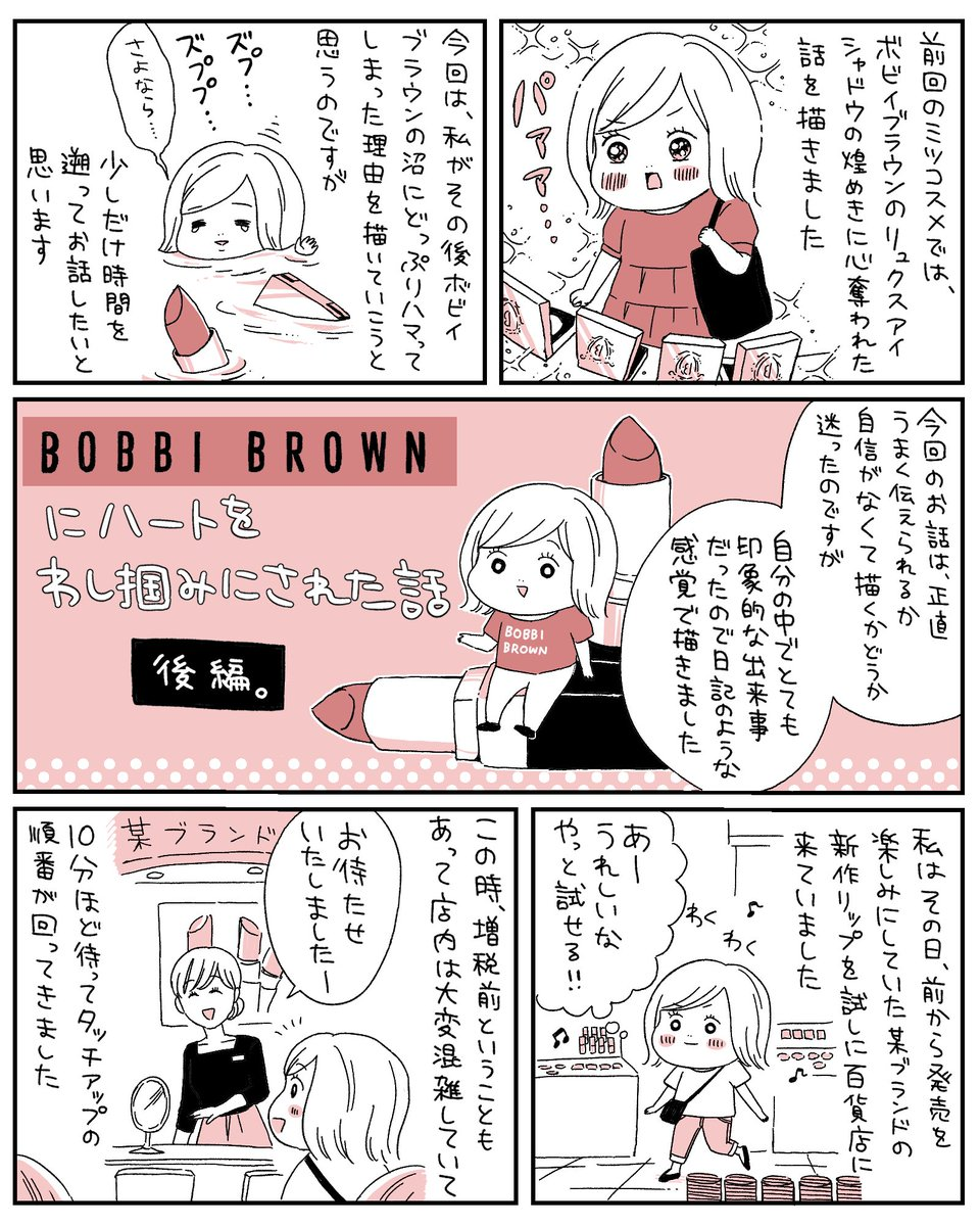 ボビイブラウンにハートをわし掴みにされた話【後編】(1/2)とある出来事で落ち込んだ私の心を救い上げてくれたボビイブラウンさんに感謝の気持ちを込めて描かせていただきました💄「人は買いたい物を買うのではなく、買いたい人から物を買う」という言葉はこういうことだったのか…と思いました。