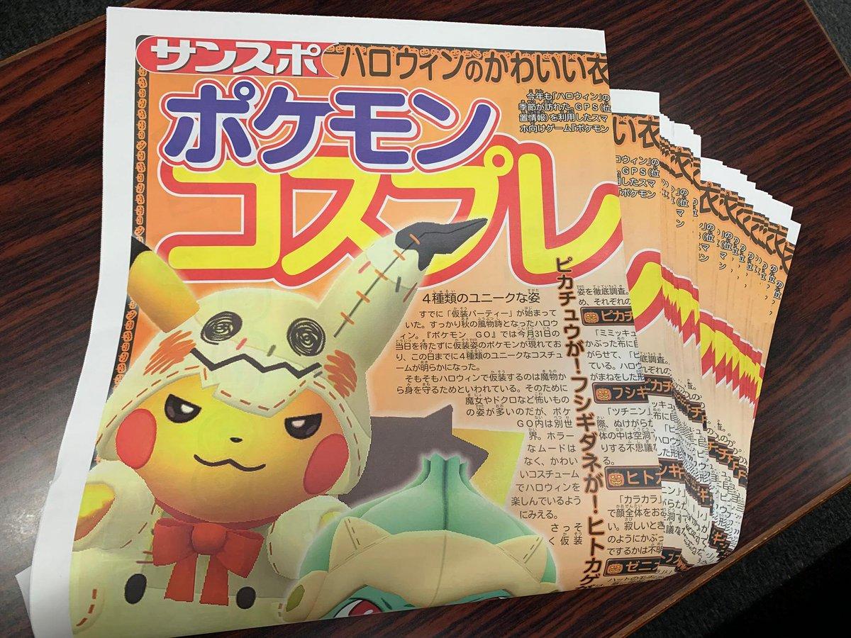 ポケモン4匹の仮装姿をキャッチしたとのことで、特別号外を東京や大阪など全国24カ所で、10月20日に配布いたします!配布スタッフ(一部)も仮装をしているそうです!配布場所の詳細はこちら↓#ポケモンGO