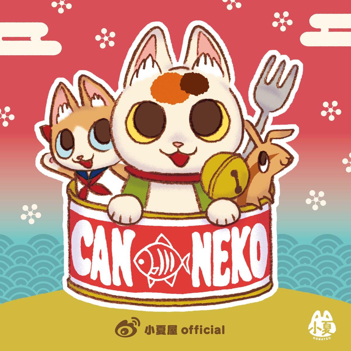 大家好,我是小夏,我有中国的新浪微博账号了,这是我的微博账号:小夏屋Official,请大家多多关注我哦…… Weiboの小夏屋officialアカウントができました!イラストなどを投稿しています