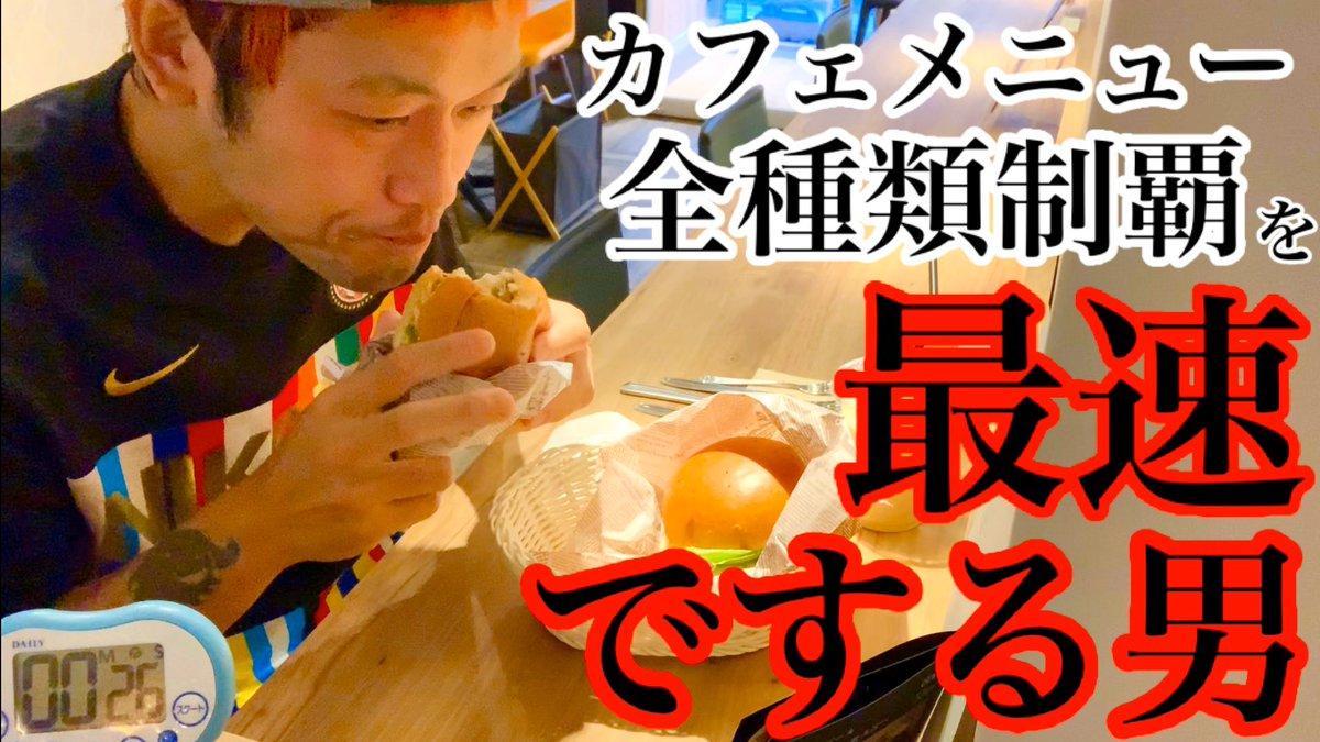 【大食い】カフェメニュー全種類早食いチャレンジを優雅にやってみた‼️【マックス鈴木】【MAX鈴木】  @YouTubeよりきたー!