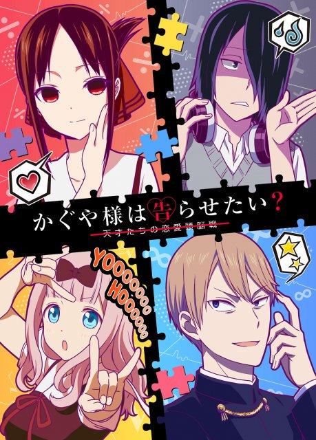 【やった!】アニメ『かぐや様は告らせたい』第2期が制作決定!『ヤンジャン文化祭』のステージイベントで発表。ティザービジュアルと特報映像も公開された。