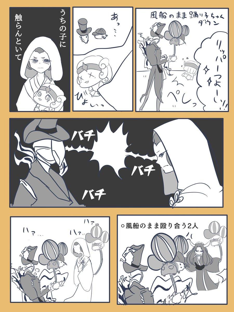 第五人格片思い戦
