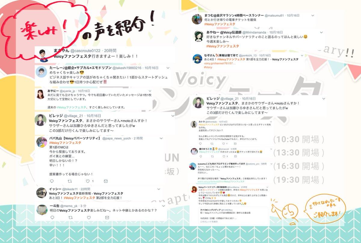 いよいよです!寝て起きたら、明日はもうファンフェスタ!「楽しみ♪」の声を集めてみました~。ワクワクして眠れなくなるかも…!? #Voicyファンフェスタ #Voicy