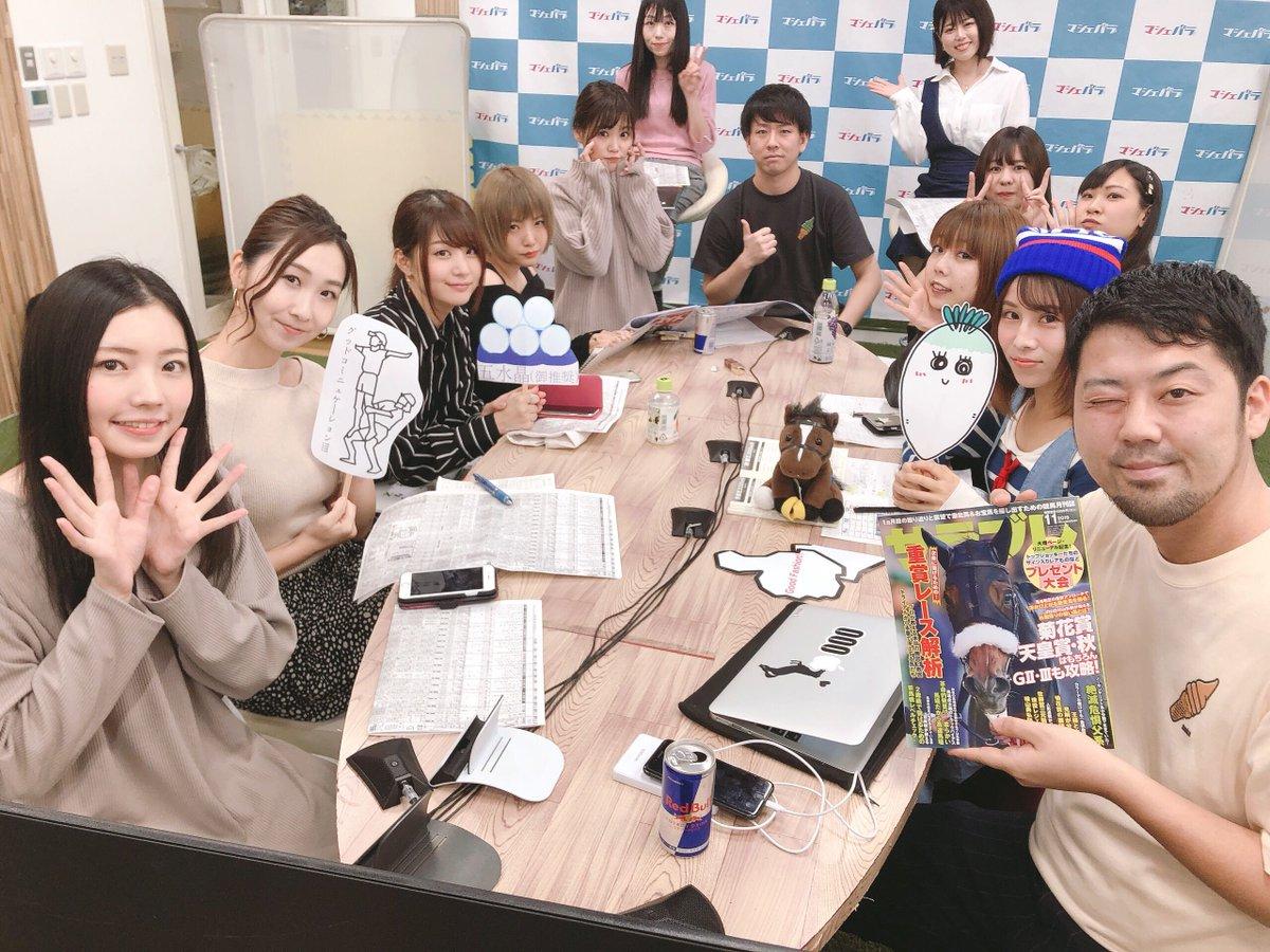 \#ウマバラ/皆さんの集合写真をいただきました!このあと20時から無料放送!#菊花賞PC     アプリ