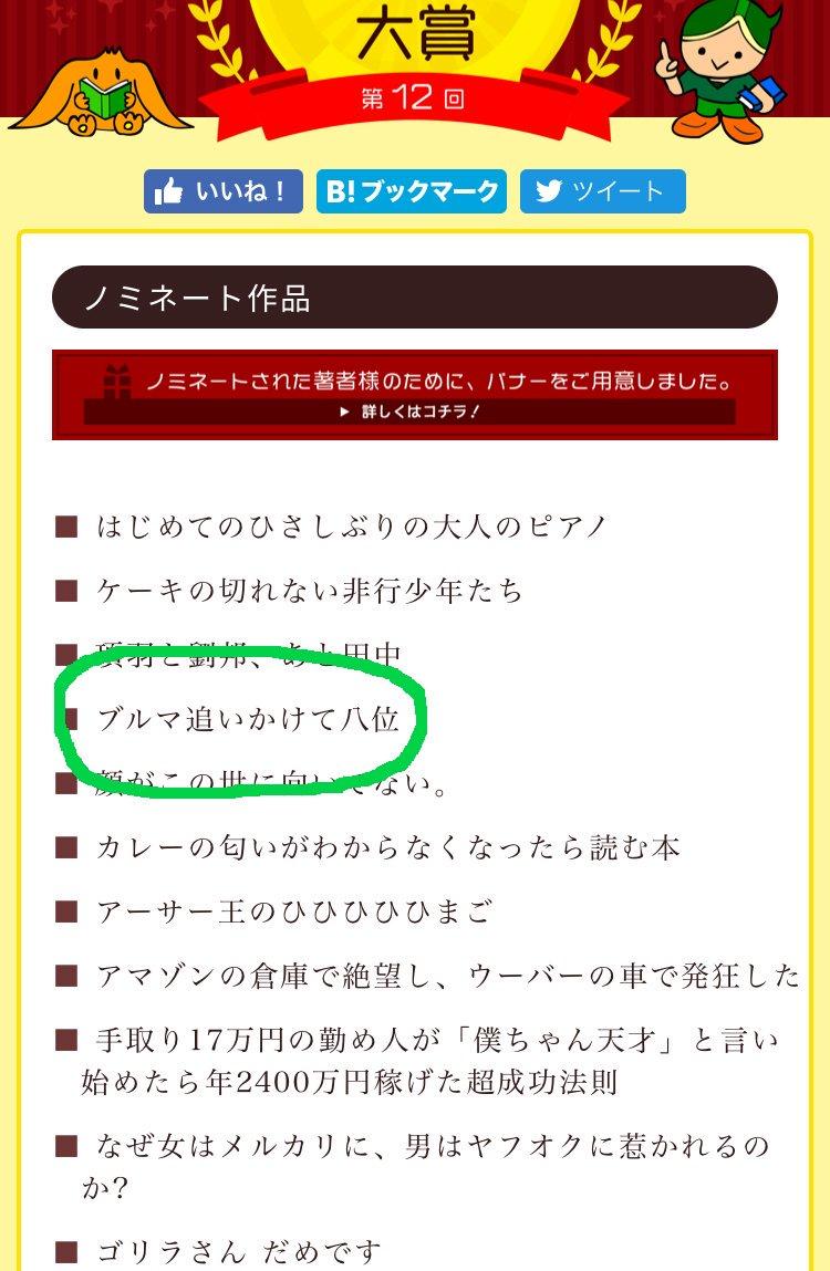 第12回 日本タイトルだけ大賞に、僕の自由律俳句集『ブルマ追いかけて八位』がノミネートされています!