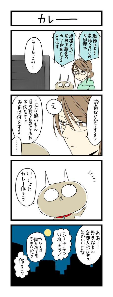 【夜の4コマ部屋】カレー / サチコと神ねこ様 第1191回 / wako先生 – Pouch[ポーチ]