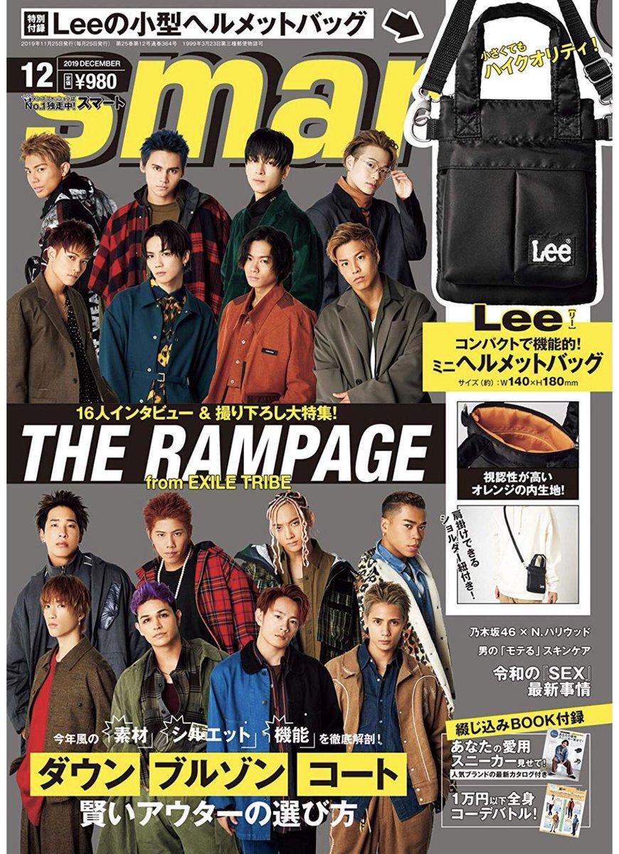 10月25日発売!smart(スマート) 2019年 12 月号表紙にはTHE RAMPAGE初カバーを飾った8月発売の同誌10月号が大反響を呼び、異例のスピードで再登場が実現!↓Amazon予約↓