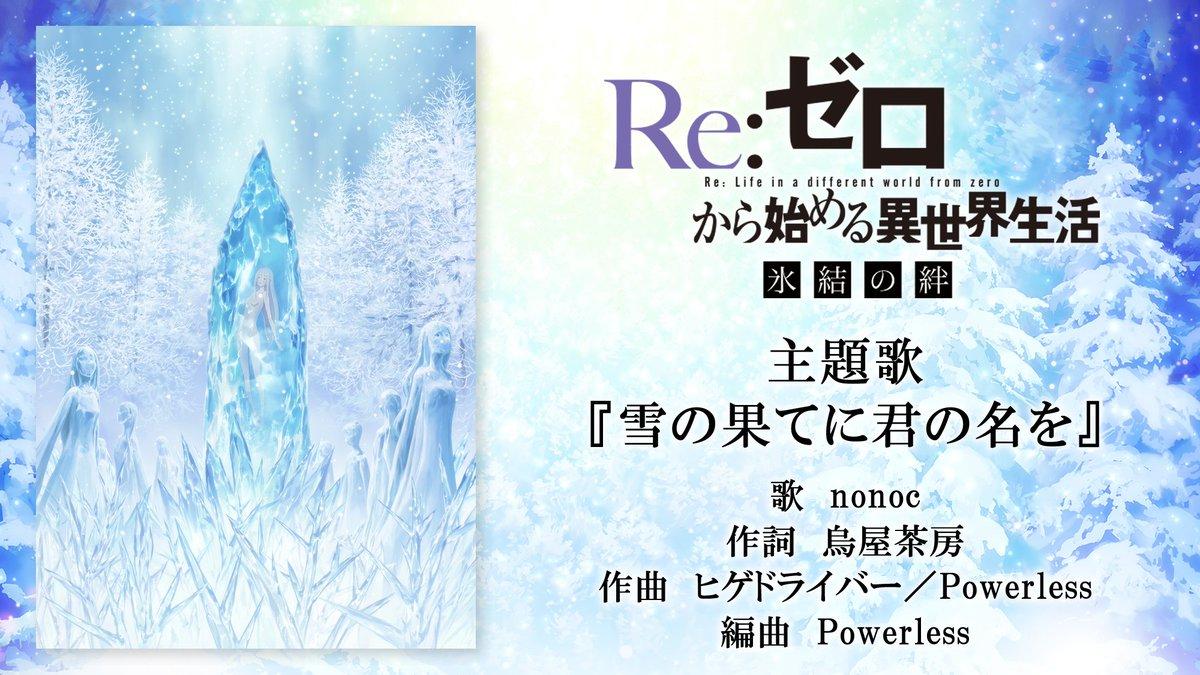 【氷結の絆・生放送】『Re:ゼロから始める異世界生活 氷結の絆』主題歌情報解禁!『Memory Snow』に引き続き、nonocさんが担当します🎵「雪の果てに君の名を」歌 nonoc作詞 烏屋茶房作曲 ヒゲドライバー/Powerless編曲 Powerless#rezero #リゼロ