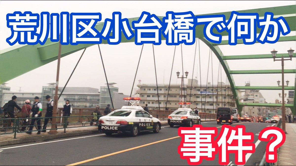 小台橋 hashtag on Twitter