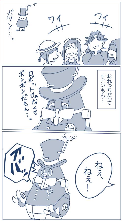 人格 第 ボンボン 五