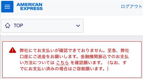 がーん。。。やっちゃったぜ ><新規口座登録が間に合わなかった。。。こんな風になるのはクレジットカード会社の中でAMEXだけだよ。AMEXにはお世話になっているけど、ここんところはどうしても好きになれん。いい加減普通のカード会社並みの対応となる様に改善してほしいな。