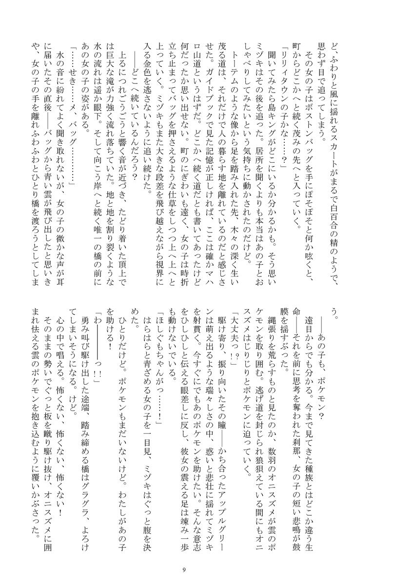 リーリエ 小説