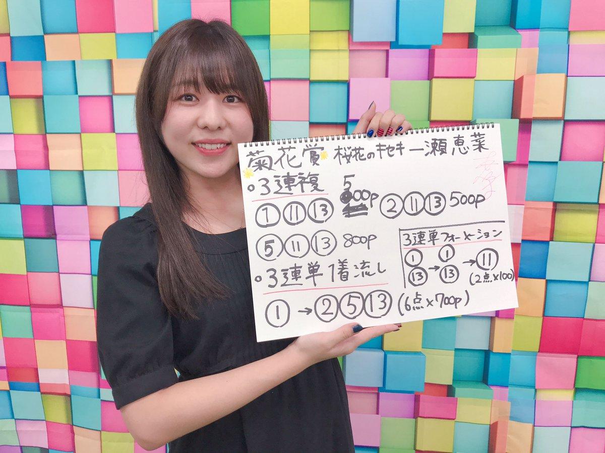 \#ウマバラ/只今皆さんの予想を公開中!こちらは一瀬恵菜さん!出走は明日!#菊花賞PC     アプリ