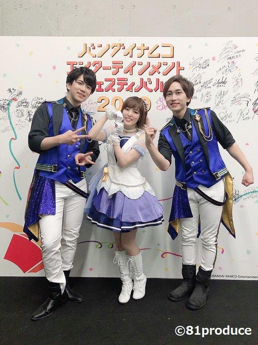 「バンダイナムコエンターテインメントフェスティバル」DAY1に #原紗友里 #伊東健人 #中島ヨシキ が出演させていただきました!東京ドーム!!!お越し下さった皆様、熱い声援有難うございました!DAY2には #上田麗奈 が出演致します。引き続きの応援、宜しくお願い致します!#バンナムフェス