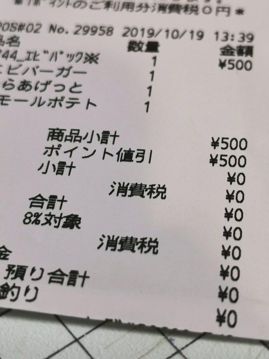 支払い ロッテリア