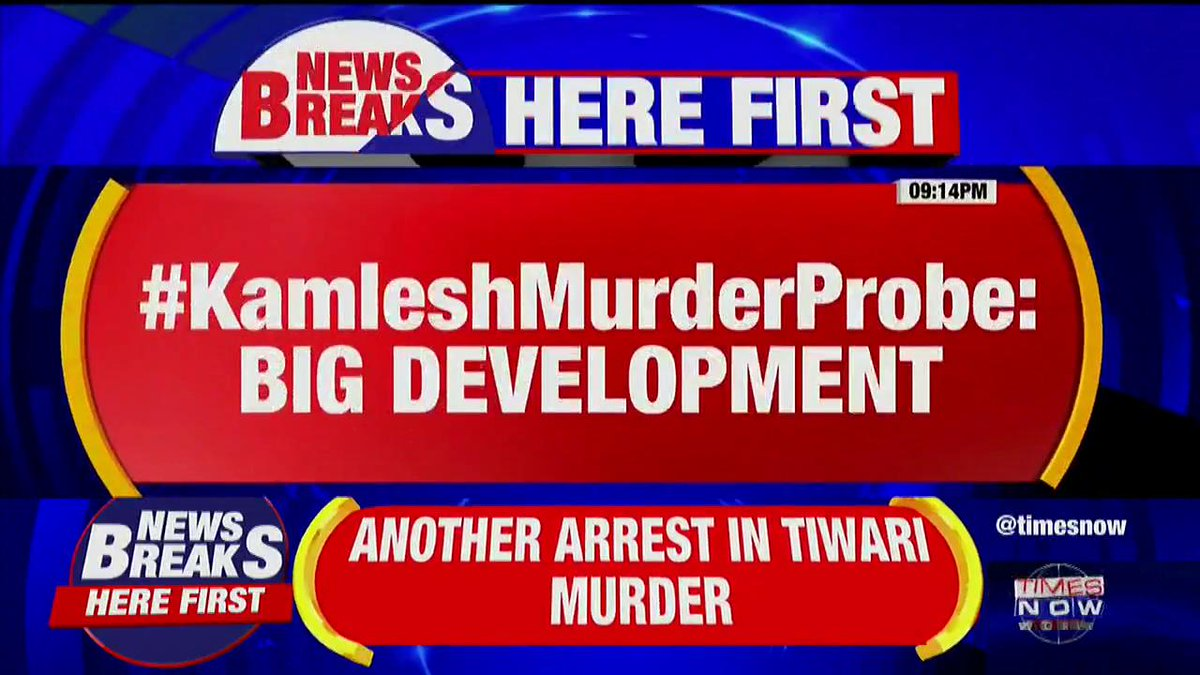 #Breaking on @thenewshour Special Edition   After UP & Gujarat, #KamleshMurderProbe reaches Maharashtra. ATS picks one individual from Nagpur in this case. He is currently under detention.TIMES NOW's Siddhant with details.
