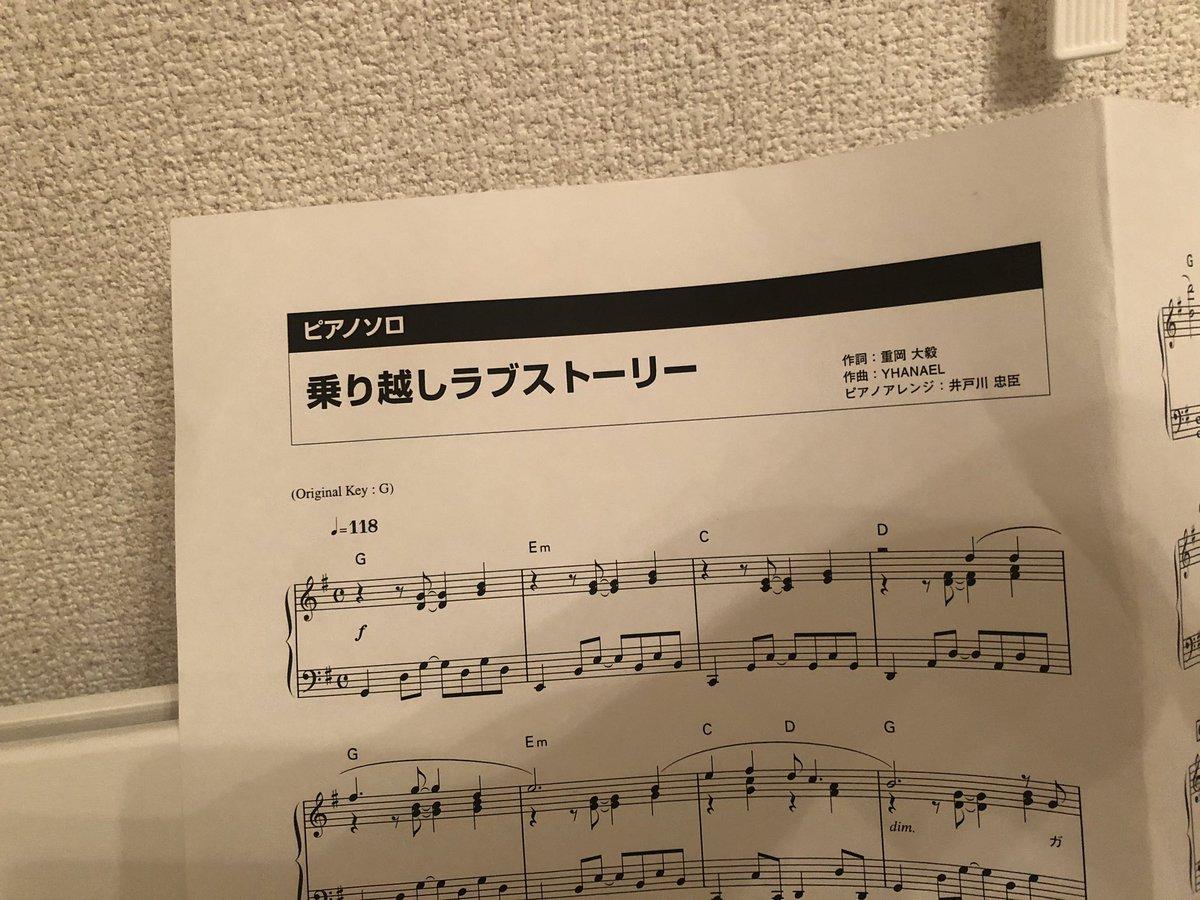 なんかもうよくわかんないけど無性にピアノ弾きたくなる時あるじゃん。 今それ。  だからこれ弾く #ジャニーズWEST #重岡大毅 #桐山照史 #乗り越しラブストーリー