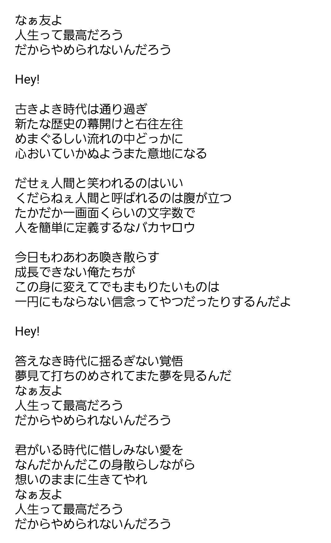 歌詞 関 ジャニ 友よ