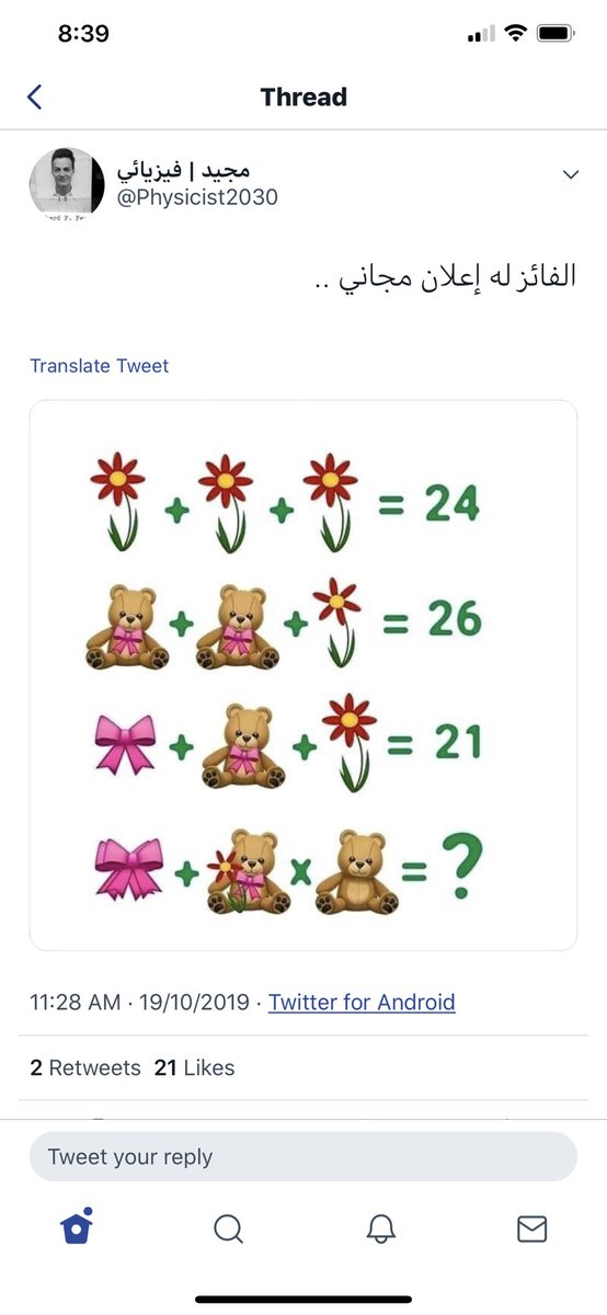 @Physicist2030 الجواب 118