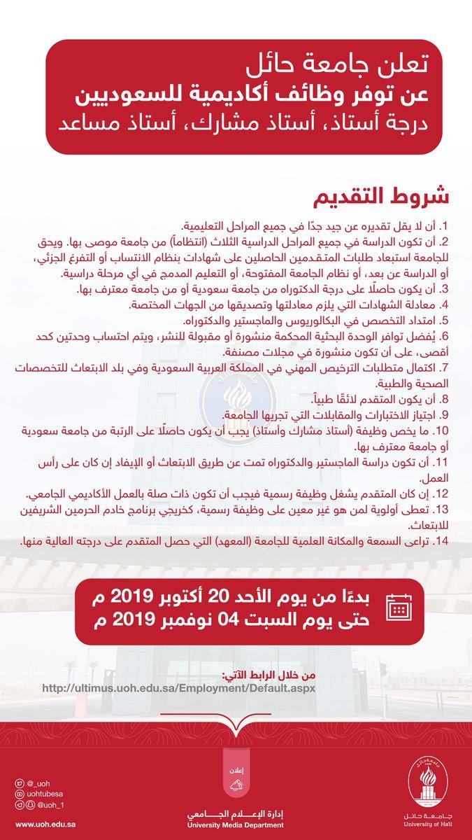 جامعة حائل توفر وظائف أكاديمية 15