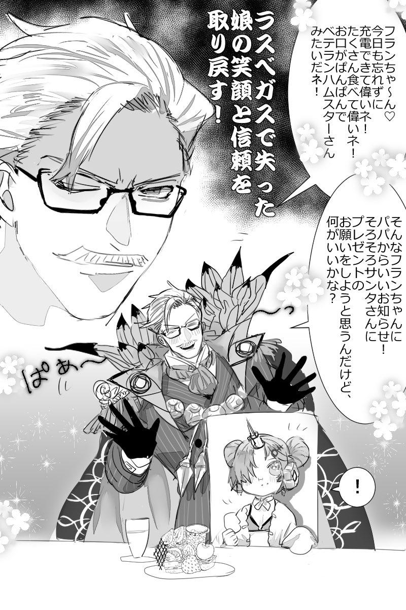 [FGO] 「娘が絡むとIQ3になる新茶のお話」が好きすぎるwww