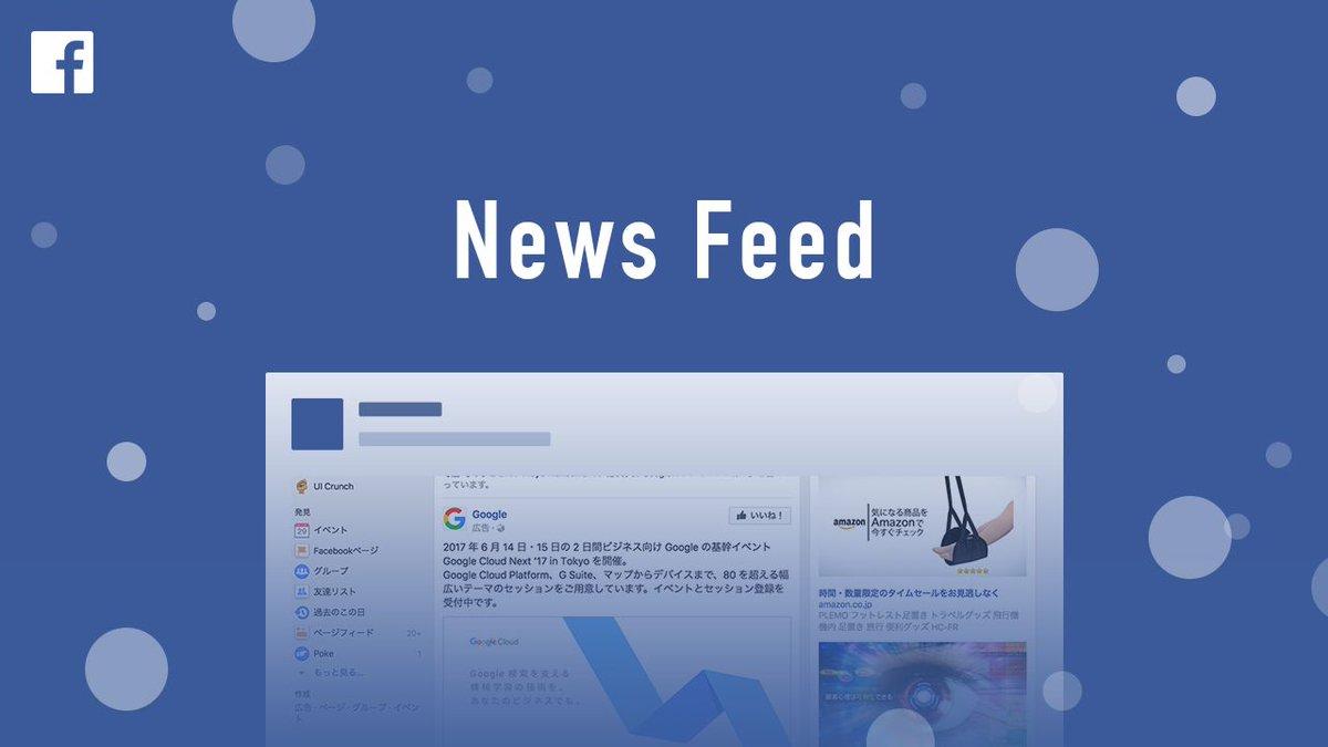 【人気記事】Facebook(フェイスブック)の理解なくして活用はできない。ニュースフィード基本方針と2016年から2019年までのアルゴリズム変更の変遷