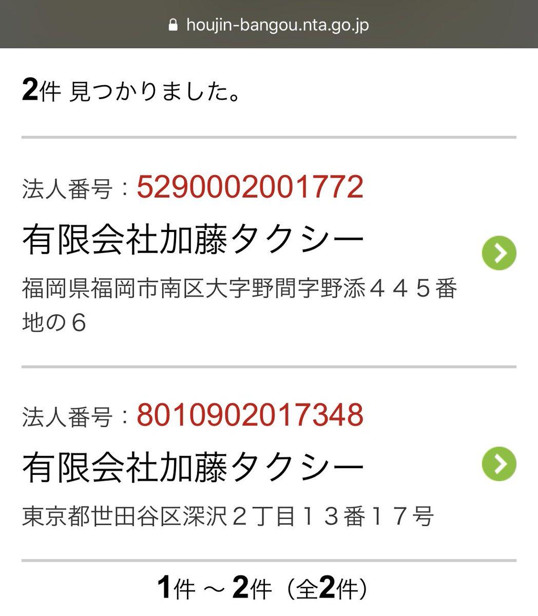 加藤 有限 タクシー 会社
