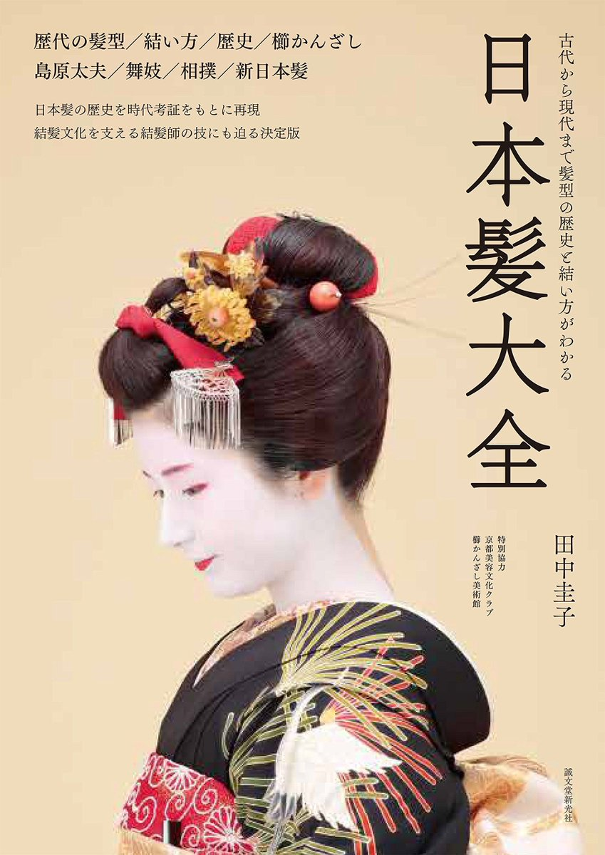 10月20日は、「頭髪の日」古墳時代から現代までの日本の髪型の歴史を、時代考証をもとに再現し、解説。また現在も伝統的な日本髪を結って暮らす人々とその結髪文化を支える結髪師の技を紹介。田中圭子さん『日本髪大全:古代から現代までの髪型の歴史と結い方がわかる』。▼