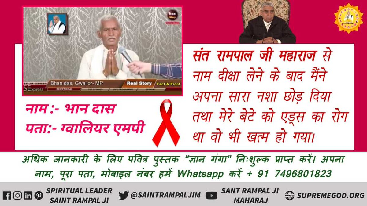 Sant Rampal ji Maharaj is the only divine power to cure any type of disease without medicine and without aany doctor.He is the true Saint on the earth . #यथार्थज्ञान_About_ISLAM #MentalHealthAwarenessDay #GodMorningTuesday #RealFact_About_ISLAM