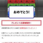 2019-10-20アタック25実況イメージ3 nort 40代大会
