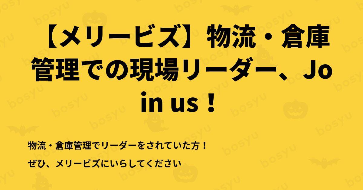 【メリービズ】物流・倉庫管理での現場リーダー、Join us!  #bosyu #経理といえばメリービズ #バイトリーダー #採用情報 #ヤマト運輸 #ミスミ #佐川急便 #アスクル #Amazon #無印良品 #ニトリ #ZOZO #日本通運 #日本郵便