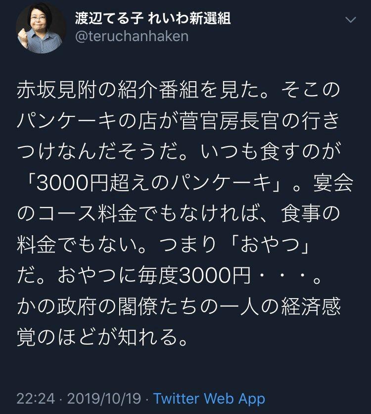 日本でもトップクラスに激務でストレスも溜まる仕事してる人がパンケーキで癒されるなら3000円なんて安いもんだし、政治家なら「3000円のパンケーキを、庶民がいつでも躊躇なく食べられるような景気にします‼︎」くらい言えばいいのにね。お金ある人にはジャンジャン使ってもらわないと。