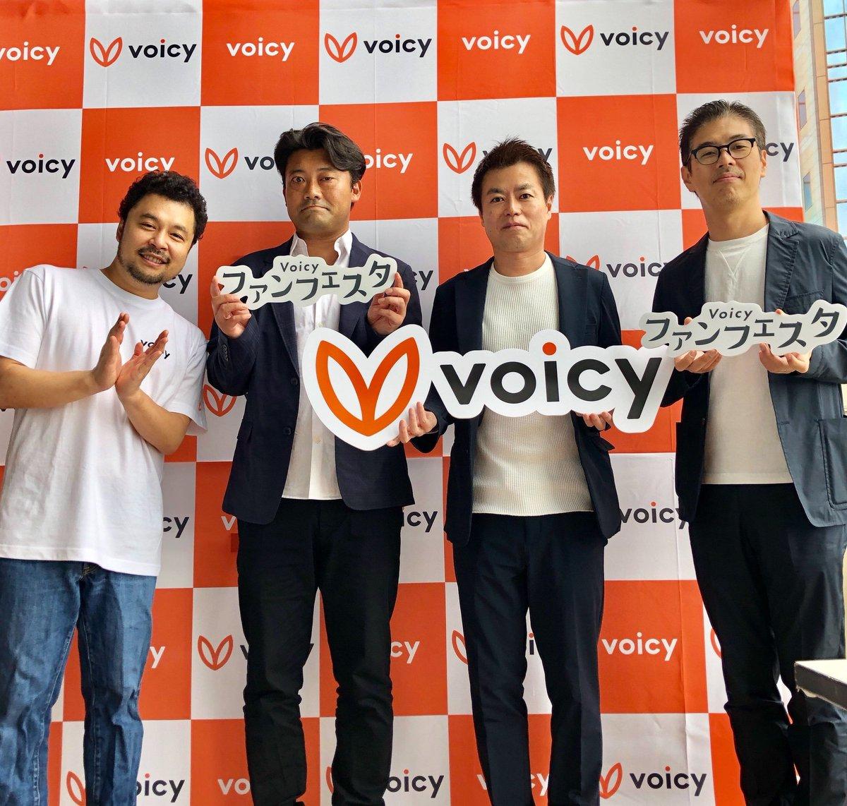 🎉まもなく #Voicyファンフェスタ 開幕🎉オープニングセッションは、TBSラジオ 池田さん、電通 中島さん、日本経済新聞 村野さんによる『音声コンテンツの新たな可能性』。モデレーター Voicy代表 緒方さんです。お見逃しなく!#Voicy