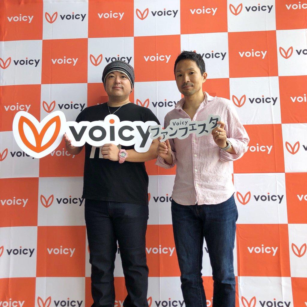 ✨まもなく #Voicyファンフェスタ 出演✨『荒木博行のbook cafe』 荒木博行さん@hiroyuki_araki『宮路秀作の「やっぱり地理が好き」』 宮路秀作さん@miyajiman0621が、まもなくステージに登場!熱いコラボトークをお見逃しなく!#Voicy