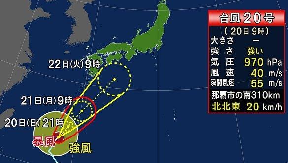 #台風20号 #台風21号 2つの台風に注意を台風20号は、あす沖縄本島付近に接近するおそれがあり、沖縄は天気が荒れる見込みです。台風21号は、木曜日から金曜日ごろに小笠原諸島に接近、その後関東に接近するおそれがあります。今後の情報に注意して下さい。
