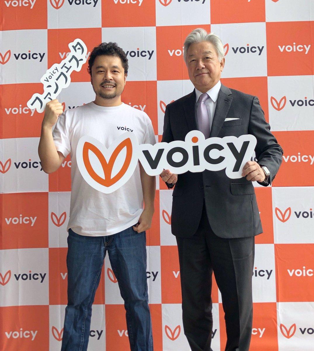 ✨まもなく #Voicyファンフェスタ 出演✨『RandomTalk 佐山展生』 佐山展生さん @nsayama『ベンチャーニュースで言いたい放題』 ベンチャー支援家Kさん @K_voicyまもなく登壇です!が、支援家Kさんが遅刻中、、!?代わりにVoicy代表の緒方さんとパシャリ👀✨お楽しみに!#Voicy