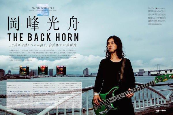 【11月号発売中です】Featured Bassists 3は、THE BACK HORNの岡峰光舟さん! ベース・プレイのみならず作曲にも大いに関与したという新作『カルペ・ディエム』のお話をじっくり聞きました! ベーシスト仲間からのコメントや直伝奏法も! #THEBACKHORN #カルペ・ディエム