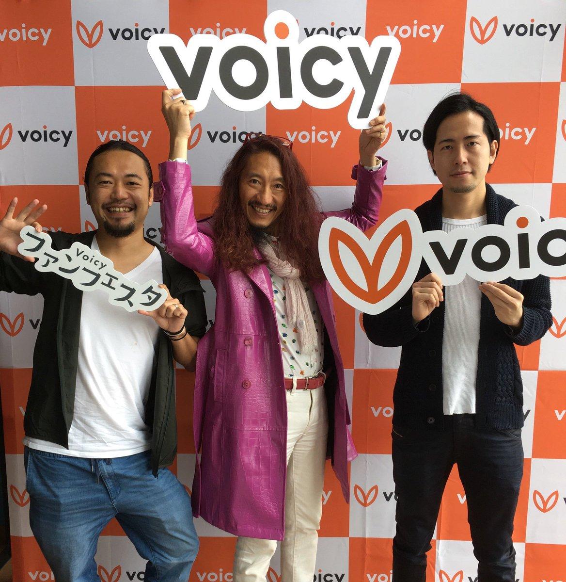 ✨まもなく #Voicyファンフェスタ 出演✨『#そもそもラジオ with T』 北野唯我さん @yuigak『澤円の深夜の福音ラジオ』 Madoka Sawaさん @madoka510が、まもなくステージに登場!謎の男 Tさんもいらっしゃいます🤗どんなコラボトークになるのでしょうか!お楽しみに!#Voicy