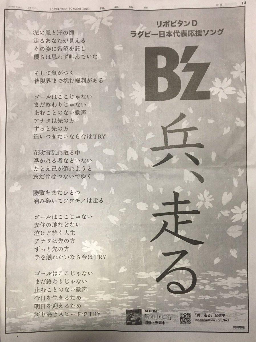日本、4強なるか 南アフリカと今夜対戦 ラグビーW杯リポビタンD ラグビー日本代表応援ソングB'z「兵、走る」読売新聞 全面広告10月20日(日)#RWC2019#ツワモノハシル
