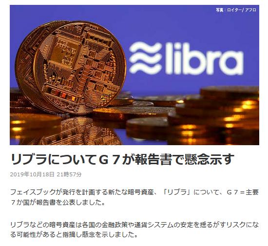 日運コードが予告した通りのニュースです。リブラについてG7が報告書で懸念示す | NHKニュース   コード107→「仮想通貨」「仮想通貨に関する大きなニュース、不運凶事」#預言者 #天瀬ひみか