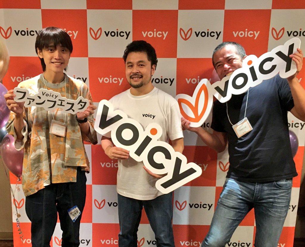 ✨まもなく #Voicyファンフェスタ 出演✨『タバラジ』 田端信太郎さん @tabbata『局アナが悪態をつくVoicy』 よっぴーさん @yoshidahisanoriが、ステージに登場!モデレーターとして、Voicy代表 緒方憲太郎さん @ogatakentaro も出演します。コラボトークをお楽しみに!#Voicy